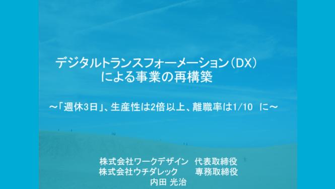 【セミナー報告】DXによる事業の再構築について(主催:全国賃貸管理ビジネス協会)