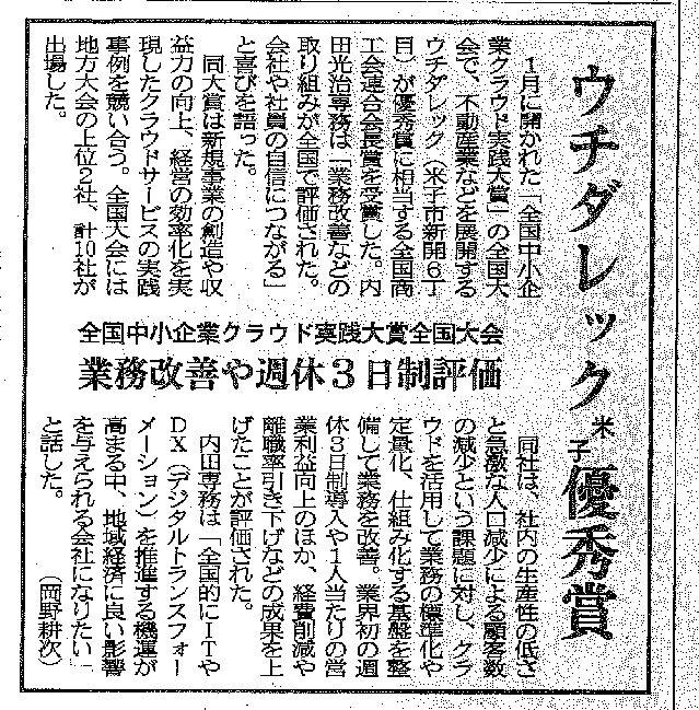 「日本海新聞」掲載 全国中小企業クラウド実践大賞 全国商工会連合会長賞 受賞